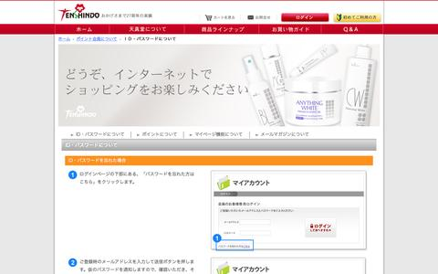 Screenshot of Login Page antiaging.vc - ID・パスワードについて|天真堂ショップ公式サイト - captured Feb. 12, 2016