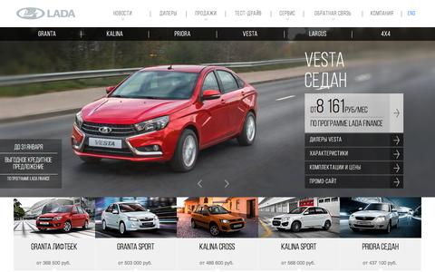 Screenshot of Home Page lada.ru - Официальный сайт LADA - captured Jan. 14, 2016