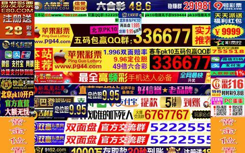 Screenshot of Home Page akhbarkm.com - 北京赛车pk10 PK10开奖直播 北京赛车pk10开奖结果历史记录 - 华人直播网 - captured July 1, 2017