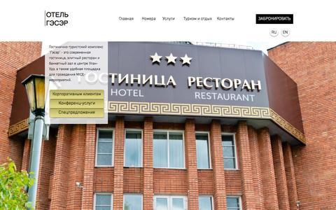 Screenshot of Home Page geser-hotel.ru - Гостиница, отель Гэсэр в Улан-Удэ - captured Oct. 11, 2015