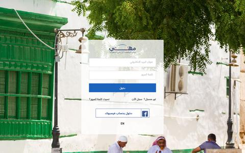 Screenshot of Login Page mihnati.com - Login to your account - مهنتي.كوم - captured July 22, 2017