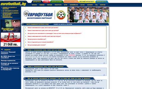 Screenshot of FAQ Page eurofootball.bg - EUROFOOTBALL :: ×ÅÑÒÎ ÇÀÄÀÂÀÍÈ ÂÚÏÐÎÑÈ - captured Sept. 23, 2014