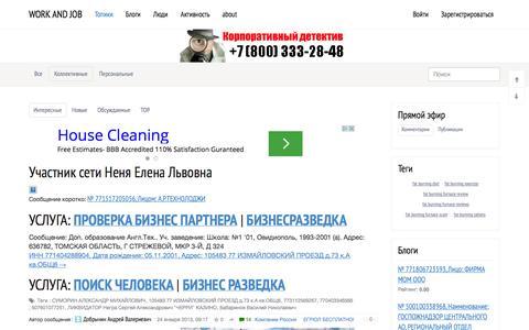 Screenshot of Blog workandjob.ru - work and job - captured Nov. 4, 2014