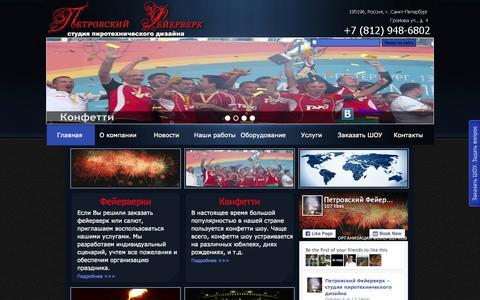 Screenshot of Home Page pyrat.ru - Заказать фейерверк по самым конкурентным ценам - Петровский фейрверк. Заказ шоу фейерверков по телефону: +7 (812) 948-6802 - captured Oct. 11, 2015