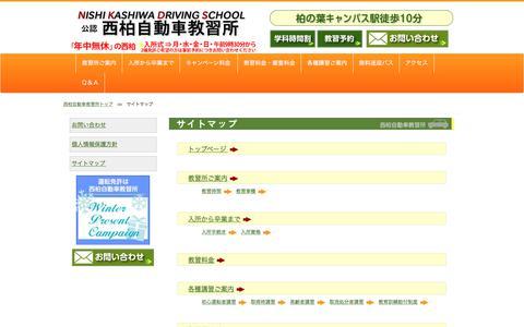 Screenshot of Site Map Page nishikashiwa-ds.com - サイトマップ   西柏自動車教習所 - captured March 6, 2018