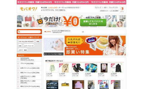 Screenshot of Home Page mbok.jp - オークション モバオク - お得な新品・中古品を買うなら! - captured Jan. 13, 2016