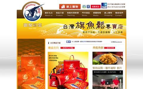 Screenshot of Products Page wan-wen.com.tw - 武鬆打鼓,丸文食品 台中旗魚鬆專賣店 | 商品介紹 - captured May 12, 2016