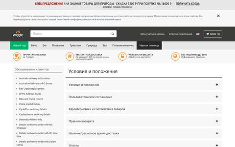 Screenshot of Terms Page wiggle.ru - Wiggle Обслуживание клиентов - captured Nov. 11, 2018
