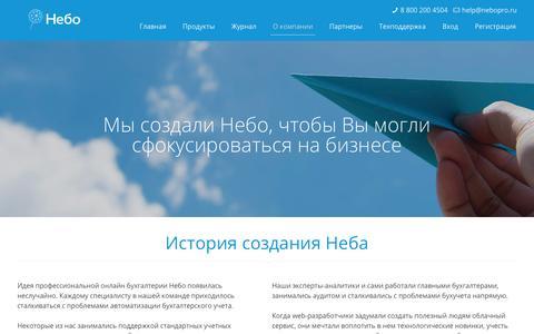"Screenshot of About Page nebopro.ru - О компании ООО ""Небо"" - captured Feb. 18, 2016"