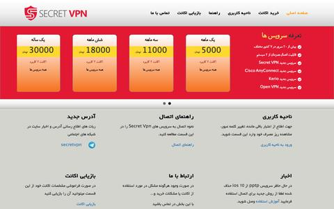 Screenshot of Home Page vp2sec.in - خرید وی پی ان | خرید کریو | secretvpn - captured Jan. 26, 2017
