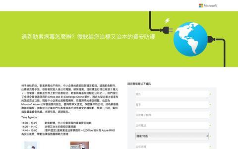 Screenshot of Landing Page microsoft.com - �到勒索病毒怎麼辦?微軟給您治標�治本的資安防護 - captured Sept. 26, 2016