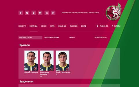 Screenshot of Team Page rubin-kazan.ru - Официальный сайт футбольного клуба «Рубин» Казань - captured Nov. 4, 2014