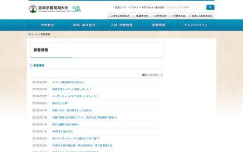 Screenshot of Press Page mwjc.ac.jp - 新着情報 宮崎学園短期大学 - captured May 30, 2016