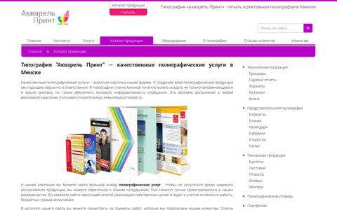 Screenshot of Products Page aquarell.by - Каталог продукции - captured Nov. 2, 2014