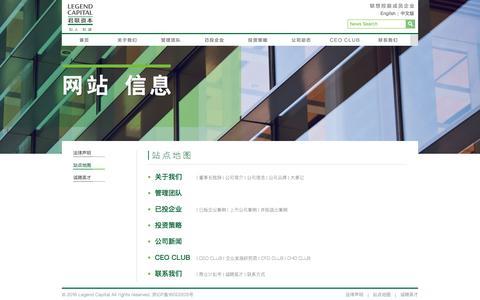 Screenshot of Site Map Page legendcapital.com.cn - 站点地图-- Legend Capital 君联资本 - captured July 18, 2018