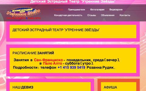 Screenshot of Home Page morningstarstheatre.com - Утренние звёзды.Детский русский театр в Америке. - captured Oct. 11, 2015