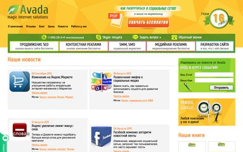 Screenshot of Press Page avada.ru - Новости интернет-маркетинга, поисковых систем и социальных сетей - Новости от компании Avada - captured May 31, 2017