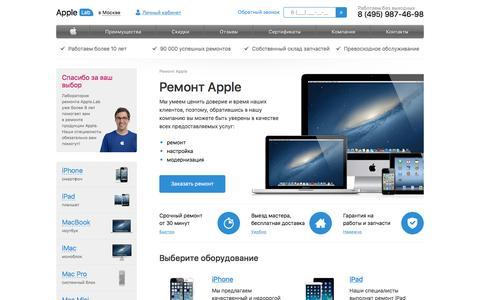 Screenshot of Home Page apple-repair.ru - Ремонт Apple в Москве, цены на ремонт техники Apple - Сервисный центр ремонта Apple.Lab - captured Sept. 19, 2016