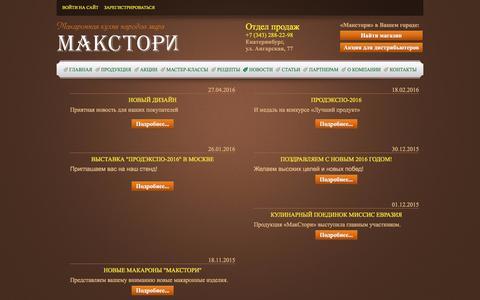 Screenshot of Press Page makstory.ru - �ово�ти - captured May 25, 2016