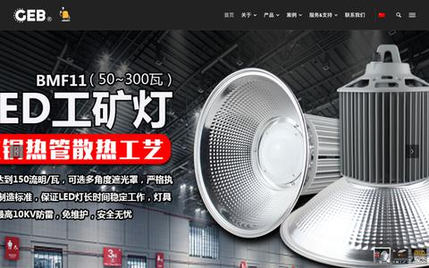 Screenshot of Home Page gebright.com - GEB® 智控照明 – 科技驱动未来 - captured Sept. 25, 2018