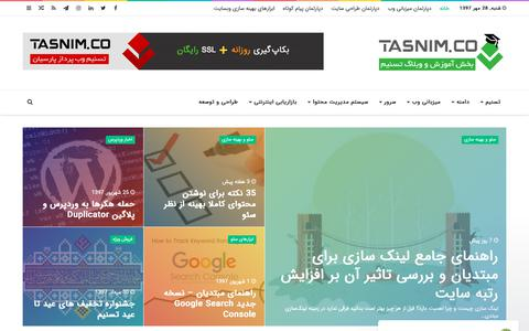 Screenshot of Blog tasnim.co - پایگاه دانش تسنیم - captured Oct. 20, 2018
