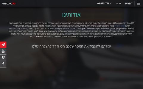 Screenshot of About Page visual3d.co.il - אודות - Visual3D הפקת סרטונים ברמה גבוהה - captured Dec. 21, 2018