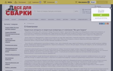 Screenshot of About Page ctc22.ru - О Компании - captured Oct. 27, 2018