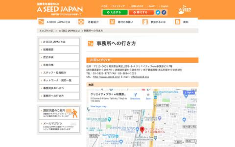 Screenshot of Maps & Directions Page aseed.org - 事務所への行き方 | 国際青年環境NGO A SEED JAPAN - captured Feb. 20, 2018
