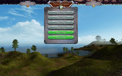 Screenshot of Home Page wofh.ru - Пути Истории — массовая браузерная стратегическая игра в реальном времени. Цивилизация 5 континентов в твоих руках. - captured Feb. 19, 2016