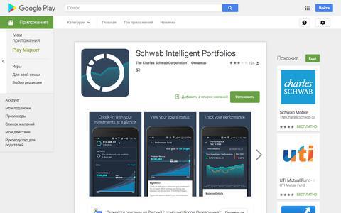 Приложения в Google Play– Schwab Intelligent Portfolios