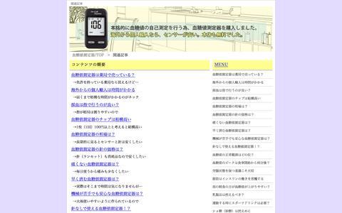 Screenshot of Menu Page brizmun.org - 関連記事 | 安い血糖値測定器を見つけました - captured Sept. 25, 2016