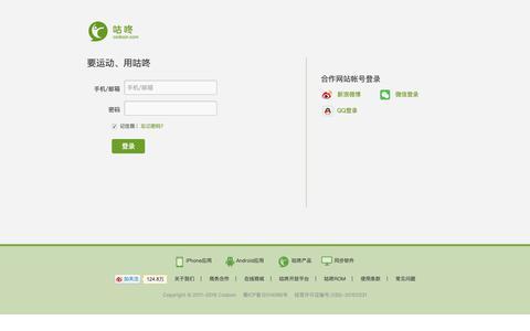 Screenshot of Login Page codoon.com - 咕咚-智能运动,尽在咕咚! - captured Nov. 7, 2018