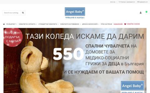 Screenshot of Home Page angel-baby.eu - Angel Baby - captured Nov. 12, 2018