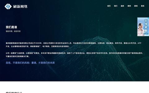 Screenshot of About Page sx2008.cn - 福州刷新网络-关于我们 - captured June 28, 2018