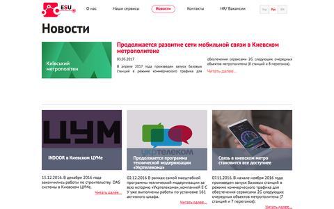 Screenshot of Press Page esu-ua.com - Новости - captured July 11, 2017
