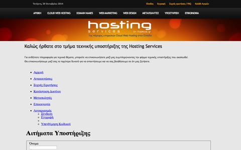 Screenshot of Support Page hostingservices.gr - Hosting Services | Ο πρώτος πάροχος υπηρεσιών Cloud Web Hosting στην Ελλάδα - Support - captured Oct. 28, 2014