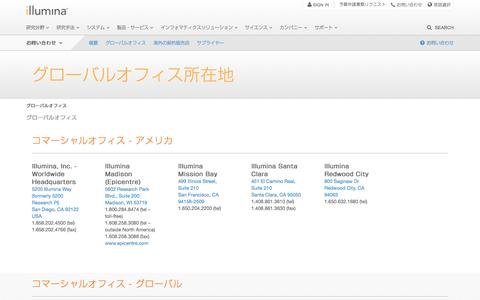Screenshot of Locations Page illumina.com - グロー�ルオフィス - captured Jan. 12, 2017
