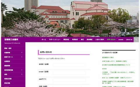 Screenshot of Contact Page takarazuka-cci.or.jp - お問い合わせ | 宝塚商工会議所 - captured May 30, 2016