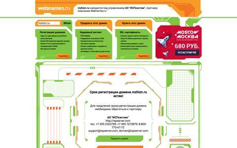Screenshot of Home Page mzhizn.ru - Домен mzhizn.ru - captured May 25, 2016