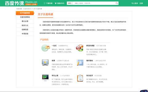 Screenshot of About Page baidu.com - 学知识,上百度传课 - captured July 2, 2017