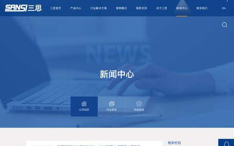 Screenshot of Press Page sansitech.com - 公司动态-新闻中心-上海三思 - captured Sept. 25, 2018