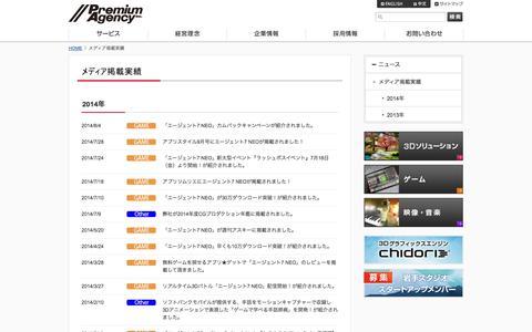 Screenshot of Press Page premiumagency.com - メディア掲載実績|PremiumAgency(プレミアムエージェンシー) Official Web Site - captured Sept. 19, 2014