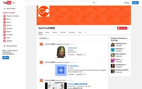Screenshot of YouTube Page youtube.com - GoPoYou的頻道  - YouTube - captured Oct. 23, 2014