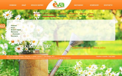 Screenshot of Site Map Page eva.dp.ua - Eva - captured Oct. 23, 2017