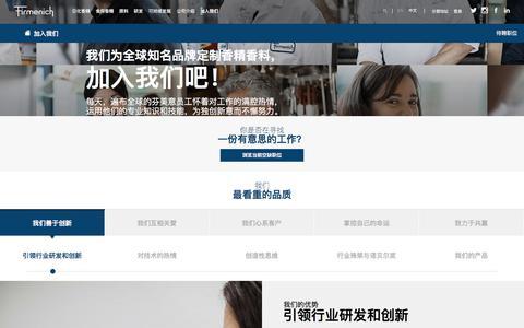 Screenshot of Jobs Page firmenich.com - 职业发展_芬美意招聘_芬美意官网 - captured Jan. 10, 2018
