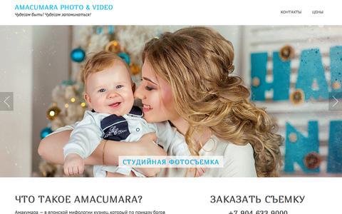Screenshot of Home Page amacumara.com - Фотостудия Андрея и Ирины Разумовых - captured Jan. 31, 2018