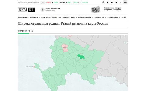 Screenshot of Maps & Directions Page bfm.ru - Широка страна моя родная. Угадай регион на карте России - captured Sept. 21, 2018