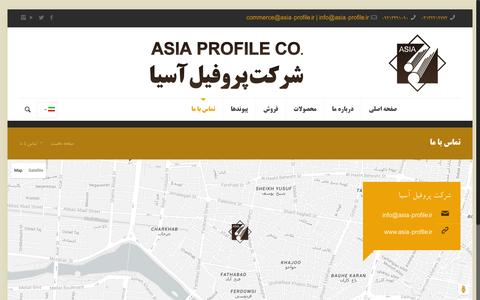 Screenshot of Contact Page asia-profile.ir - تماس با ما | پروفیل آسیا - captured Feb. 6, 2016