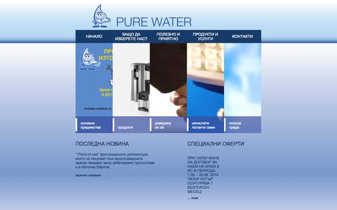 Screenshot of Home Page purewater.bg - Pure Water - Начало - captured Sept. 30, 2014