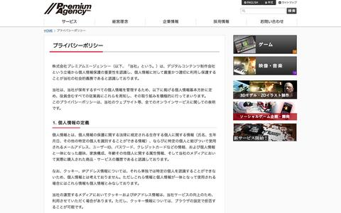 Screenshot of Privacy Page premiumagency.com - プライバシーポリシー|PremiumAgency(プレミアムエージェンシー) Official Web Site - captured Jan. 18, 2016